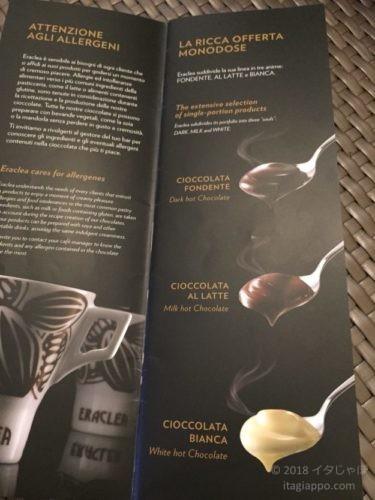 チョコラータカルダの種類