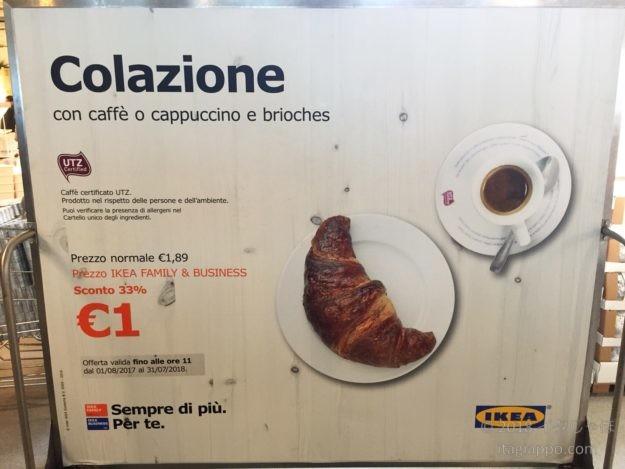 IKEAの朝食