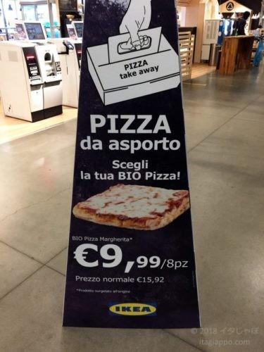 イタリアのIKEA ピザ