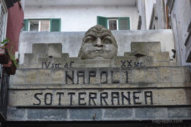 ナポリ ソッテラネア