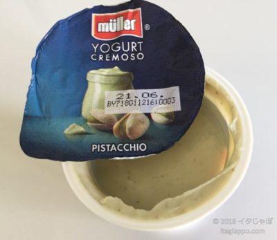 ピスタチオ味のヨーグルト