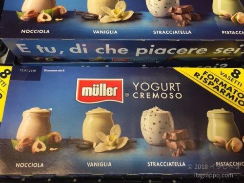 イタリアのヨーグルト