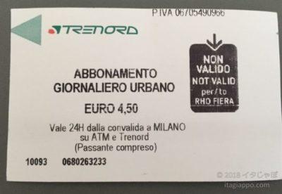 ミラノ一日券