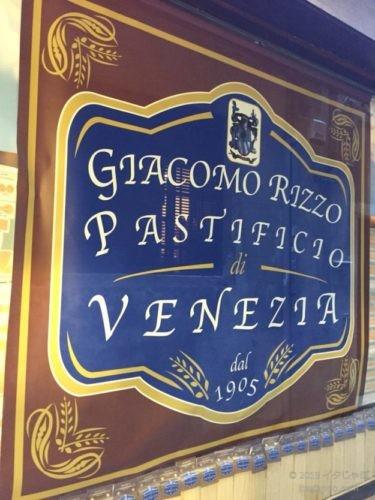 ヴェネツィア パスタ店