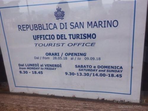 サンマリノのインフォメーションセンター