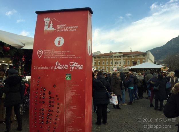 トレント(イタリア)のクリスマスマーケット