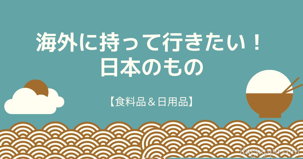 海外移住 持って行きたい日本のもの【食料品&日用品】