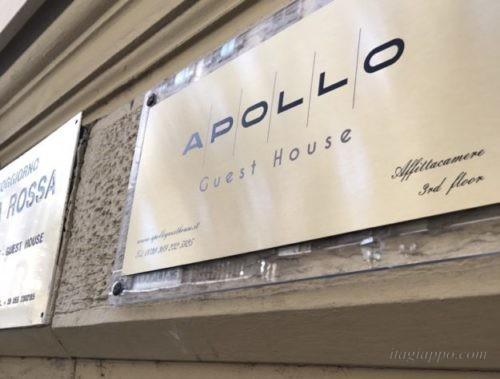 アポロゲストハウス