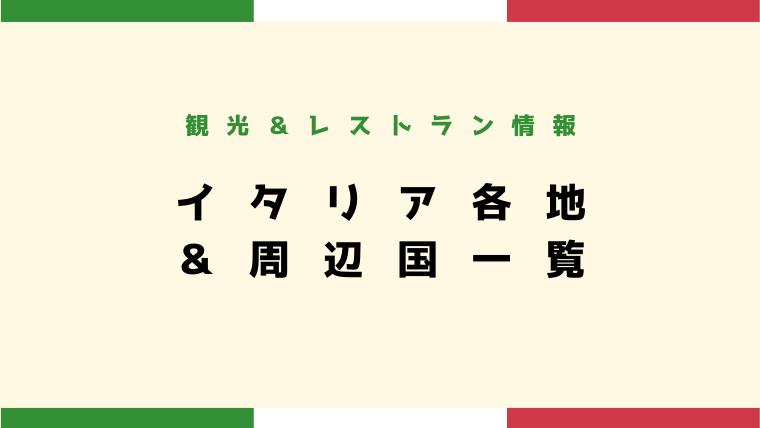 イタリア観光&レストラン情報